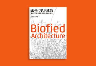 「生命に学ぶ建築」2018